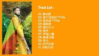 [FULL ALBUM] LAY (레이) (Zhang Yixing (张艺兴)) - NAMANANA (Chinese Ver.)
