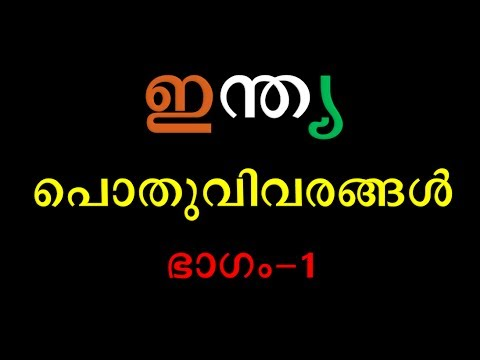 """Kerala PSC """"INDIA"""" Important basic facts and explanations Exam Special Online Class Part 1"""