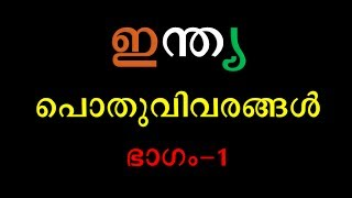 Kerala PSC ''INDIA'' Important basic facts and explanations Exam Special Online Class Part 1