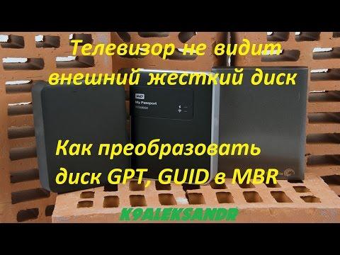 Телевизор не видит внешний жесткий диск (преобразовываем диск GPT, GUID в MBR)