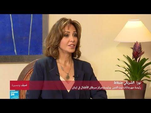 نورا جنبلاط: رئيسة مهرجانات بيت الدين ورئيسة مركز سرطان الأطفال في لبنان  - نشر قبل 32 دقيقة