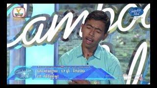 Cambodian Idol Season 3 | Judge Audition Week 2 | ផល ហេងឡាយ | ឈឺចិត្តអ្វីម៉្លេះ