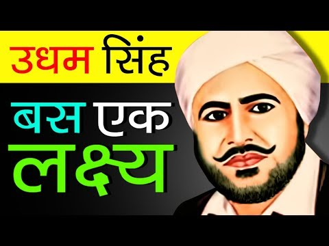 Udham Singh Biography In Hindi | Life Story | Jallianwala Bagh | Death Anniversary | Michael O'Dwyer
