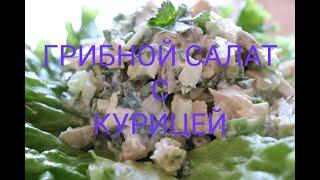 Грибной салат с курицей. Рецепт на быструю руку. Рецепты от Алефтины