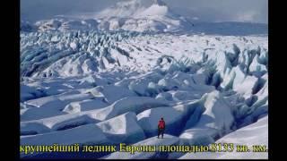 """Проект """"Страны мира"""" страна Исландия 2 класс"""