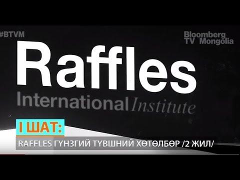 """Raffles Institute: """"Northumbria"""" Их сургуультай хамтран бакалаврын зэрэг олгож эхэллээ"""