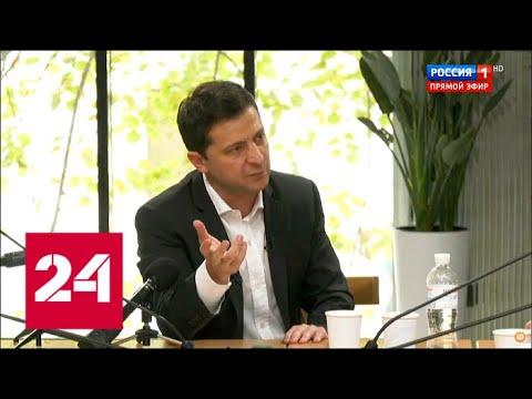 Зеленский ответил, почему не приходит на российские ток-шоу. 60 минут от 10.10.19