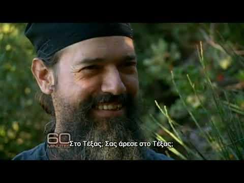 Αγιον Όρος (ντοκυμαντέρ CBS)