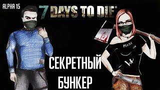 7 Days To Die (Alpha 15) 🌲 #09 - Секретный бункер
