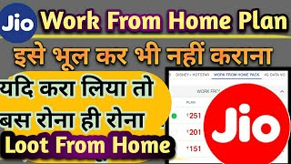 Jio Work From Home Plan, Pack    Pros And Cons Of Jio Recharge Plan    Jio Recharge Plan Offer New