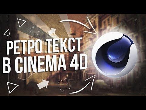 Как сделать крутой 3D ретро текст в Cinema 4D?! Туториал