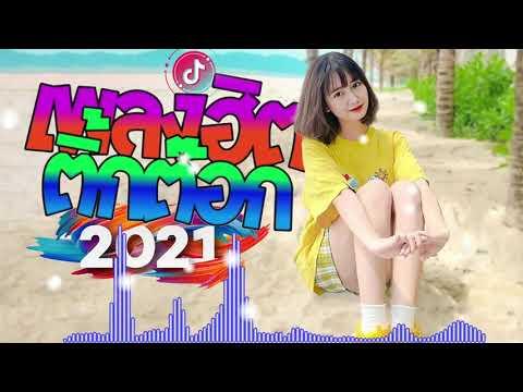 รวมเพลงในtik tok เพลงใหม่ล่าสุด เพลงในแอพtiktok เพลงดังในติ๊กต๊อก2021 เพลงฮิตในtiktok วัยรุ่นชอบ