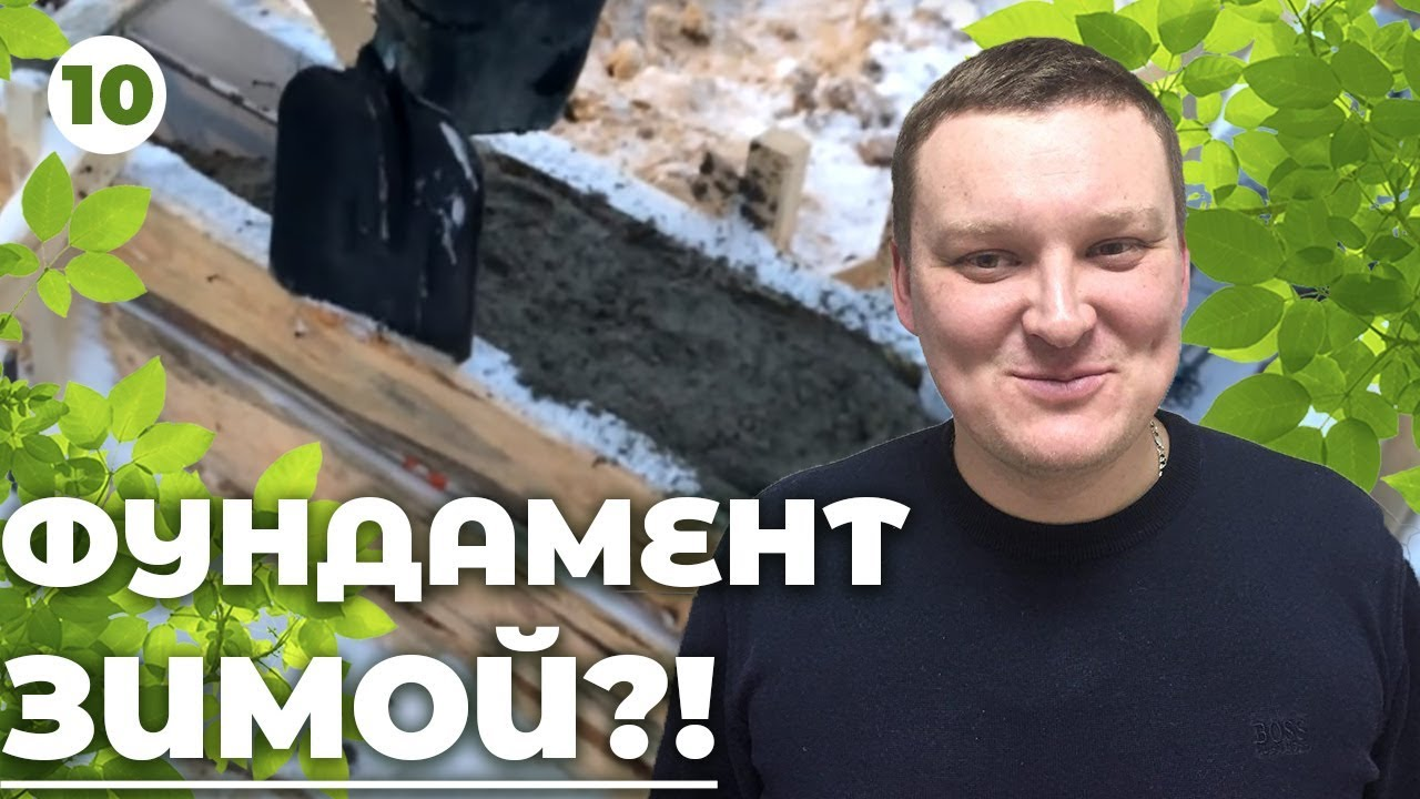 Можно ли заливать бетон зимой? Как залить фундамент зимой?