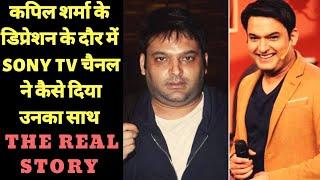 कपिल शर्मा के डिप्रेशन के दौर में SONY TV चैनल ने कैसे दिया उनका साथ। The Real Story..