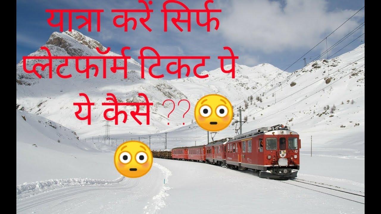 Platform Ticket pe travel karne ka legal tarika in Indian ...