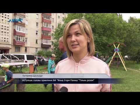 ТРК Аверс: У дворі луцької багатоповерхівки облаштують сучасний спортмайданчик