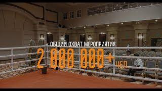 """Видео-отчет по проекту Турнир """"Бокс белых воротничков"""""""