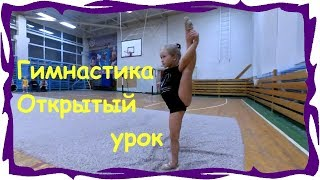 Гимнастика. Открытый урок. Гимнастика для детей . 🏆Впереди всех🏆