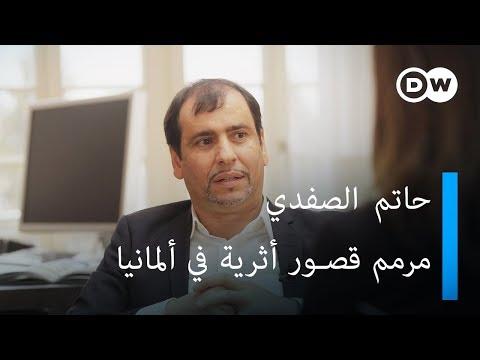ضيف وحكاية - حاتم الصفدي: عاش حياة اليتم واليوم يعيد الحياة لكنوز العمارة الألمانية  - نشر قبل 8 ساعة