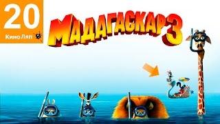 20 КиноЛяпов в мультфильме Мадагаскар 3 - Народные КиноЛяпы(Андрей KinMan - http://bit.ly/28RKfGP - Факты, обзоры, отсылки и ляпы. Отличный коврик для мышки в стиле мадагаскар - https://go..., 2016-06-16T07:49:29.000Z)