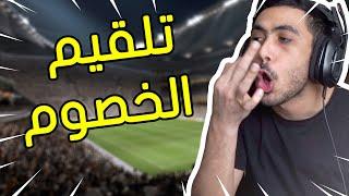 فيفا 21 - القم القم القم ! 👌🤣 | FIFA 21