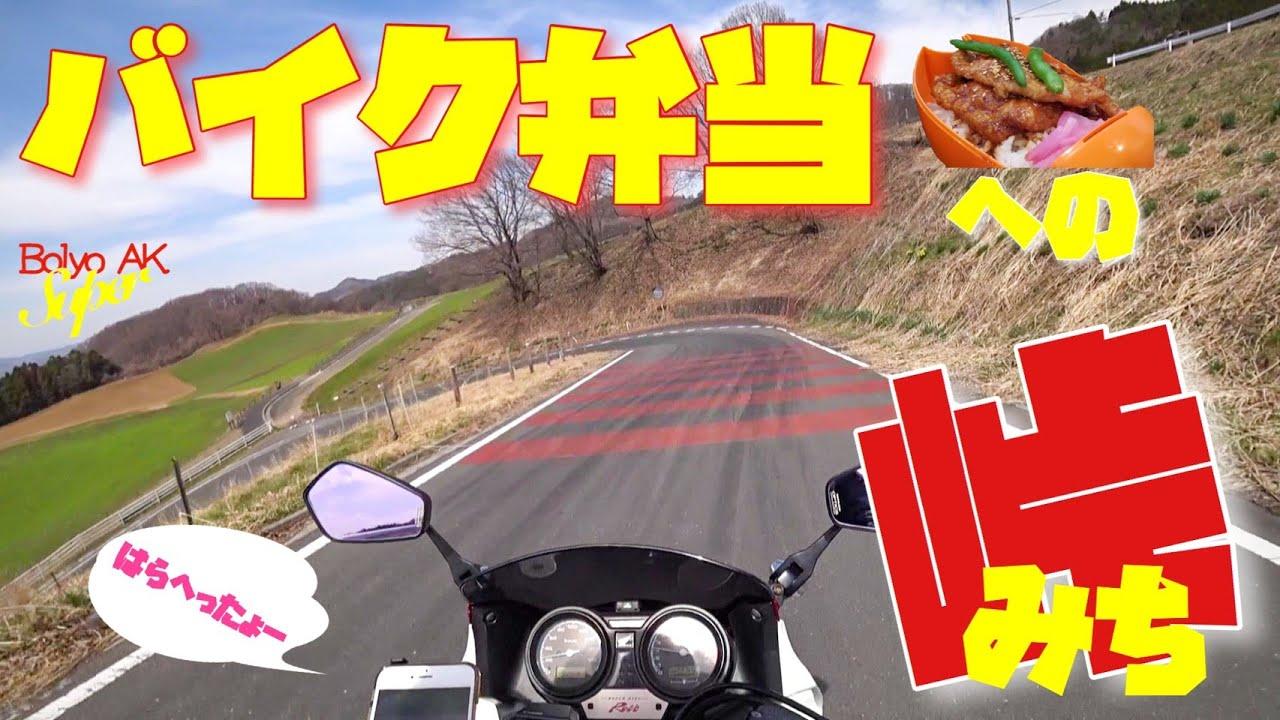 バイク弁当を求めて下道ツーリングしてたら秩父の峠道に遭遇!
