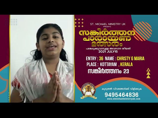 സങ്കീർത്തന പാരായണ മത്സരം chest No 36   CHRISTY G MARIA