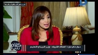 كلام تانى| وزير التعليم: لست راضيا عن حالة التعليم العام والفنى فى مصر