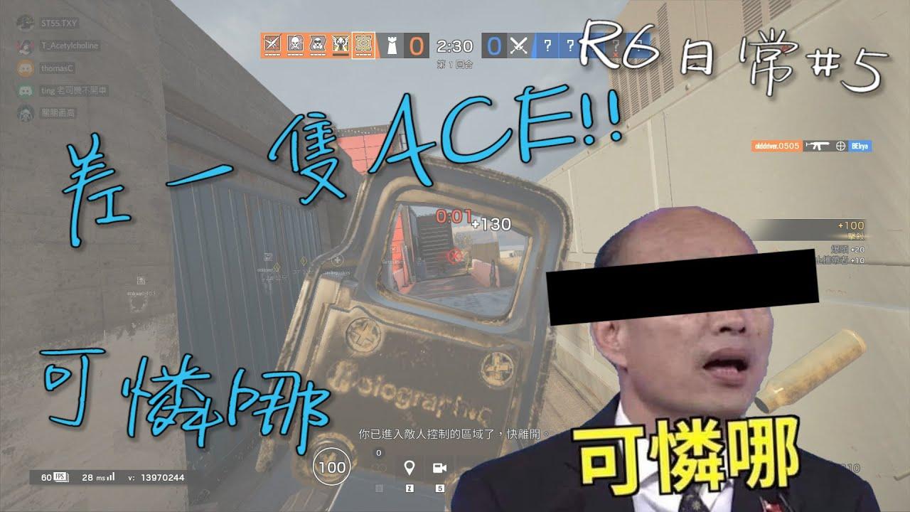 【R6日常#5】差一隻就ACE!!可憐哪