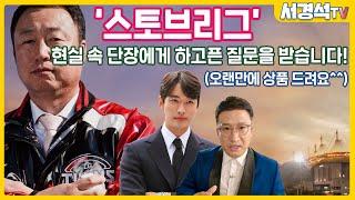 드라마 '스토브리그', 프로야구 'LG트윈스' 팬 분들…