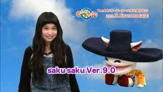 音楽情報バラエティー番組「saku saku」の最新DVD「saku saku Ver.9.0/...