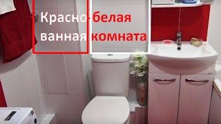Дизайн/ ремонт/ красная ванная комната/Red bathroom