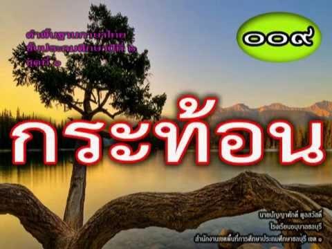 คำพื้นฐานภาษาไทย ป.๒ ชุดที่ ๑
