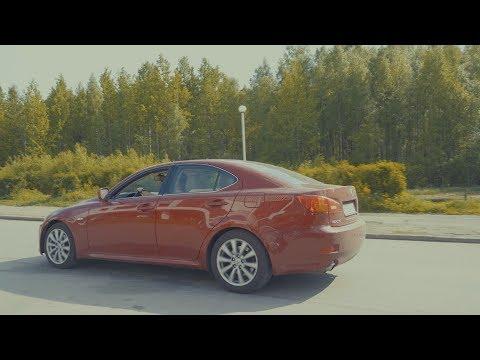 Lexus Is 250.СКОЛЬКО СТОИТ ВЛАДЕНИЕ ?