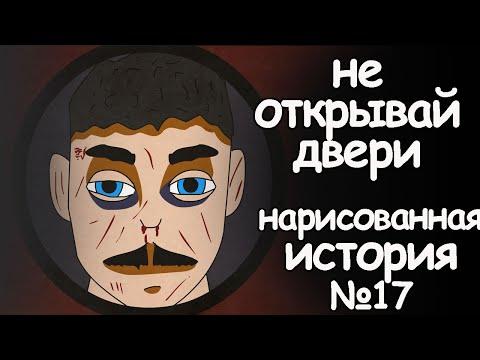 Не открывай дверь. страшные истории анимация. ужасы