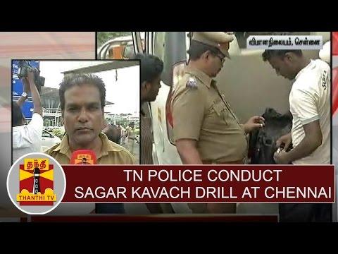 "TN Police conduct ""Sagar Kavach"" security drill at Chennai airport | Thanthi TV"