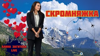Алина Загитова Live 4 Скромная покорительница сердец