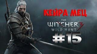 The Witcher 3 Wild Hunt. Прохождение. Часть 15 (Кейра Мец) 60fps