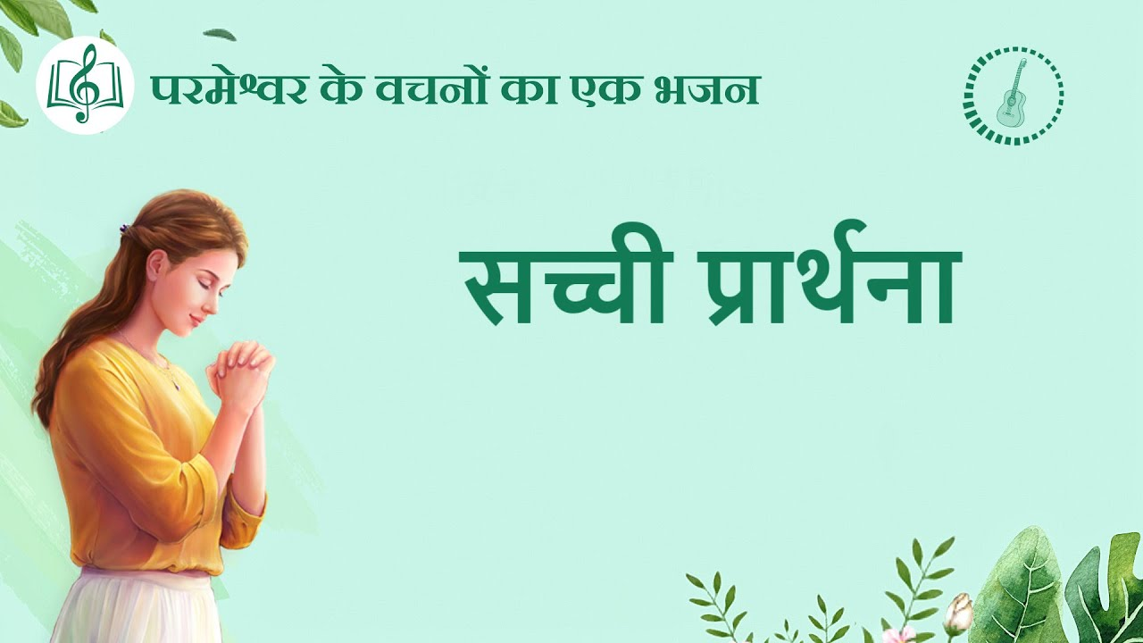 Hindi Christian Devotional Song   सच्ची प्रार्थना   Song About Prayer (Lyrics)