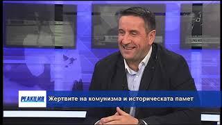 """""""Реакция"""" – 03.02.2019 (част 1)"""
