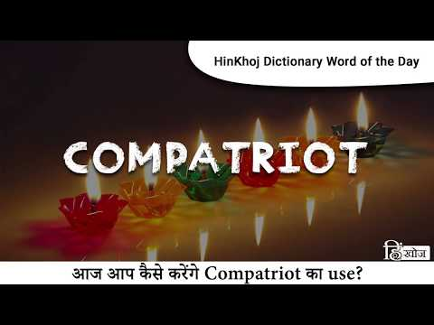 Compatriot In Hindi - HinKhoj Dictionary