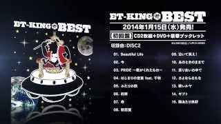結成15周年の集大成! ET-KING初のベストアルバム、2014年1月15日発売...