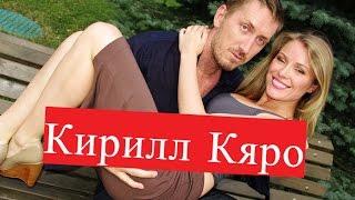 Кирилл Кяро. Биография. Личная жизнь