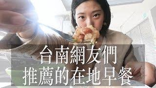 台南人早餐才不吃牛肉湯?!台南網友激推的3樣台南在地早餐【台南人的早餐文化 PART2】|林宣 Xuan Lin