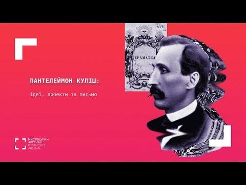 Пантелеймон Куліш: ідеї, проекти та письмо
