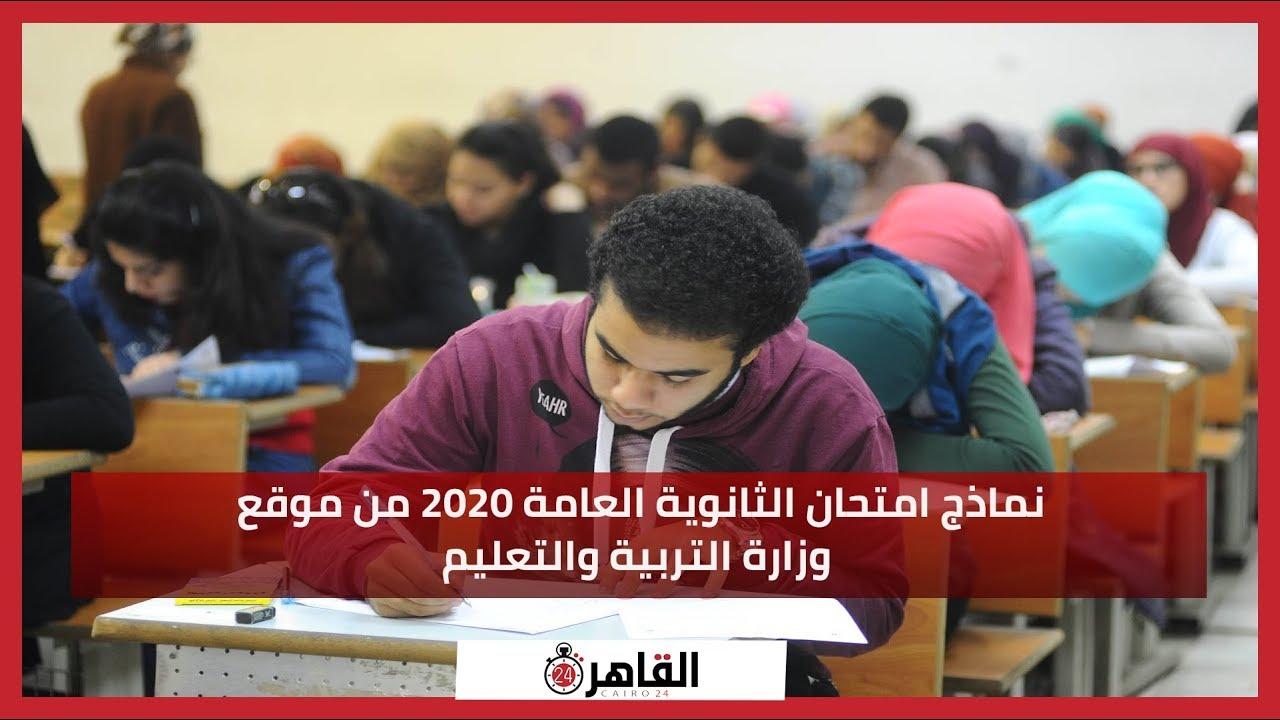نماذج امتحان الثانوية العامة 2020 من موقع وزارة التربية والتعليم