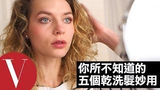 5 個你不能不知道的乾洗髮噴霧妙用(5 Ways You Should be Using Dry Shampoo)|健康生活|Vogue Taiwan