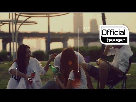 [Teaser] Jung In&Gary(정인&개리) _ Bicycle(자전거)