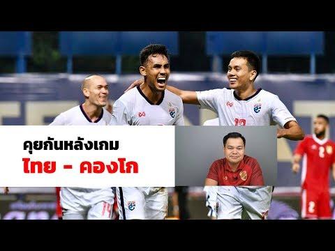 คุยกันหลังเกมไทยพบคองโก