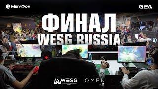 Финал WESG Russia